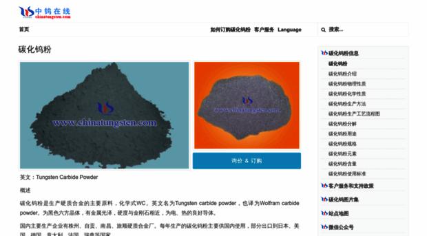 tungsten-carbide-powder.net