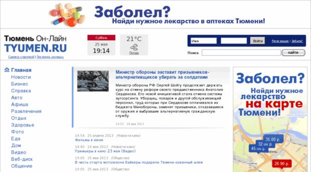 tyumen.ru