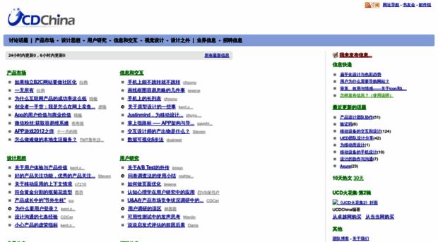 ucdchina.com
