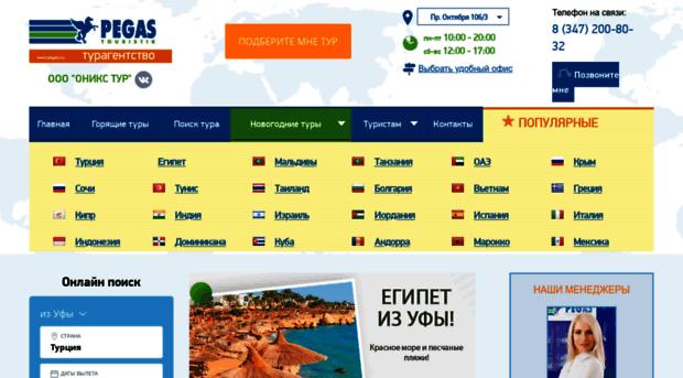 пегас туристик уфа подбор тура онлайн Кот Матроскин