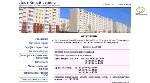 Дискус сервис новосибирск официальный сайт