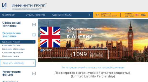 uk.infinity-group.ru