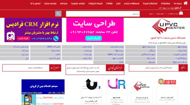 upvccenter.com