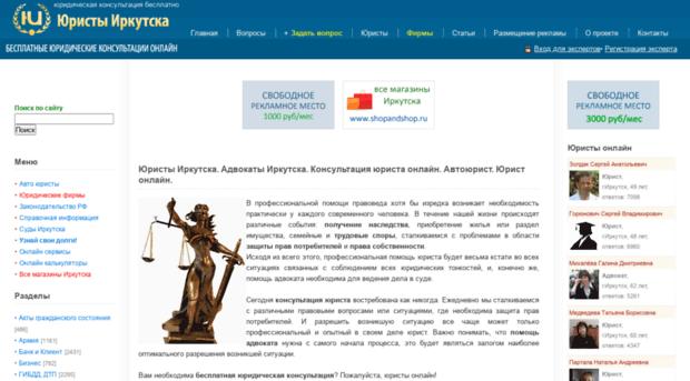 бесплатные юристы онлайн иркутск думаю