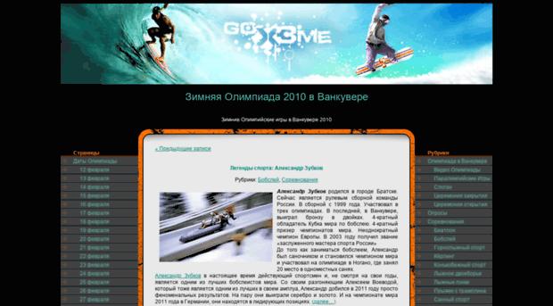 vancouvergame.ru