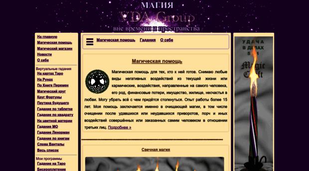 vdagroup.ru
