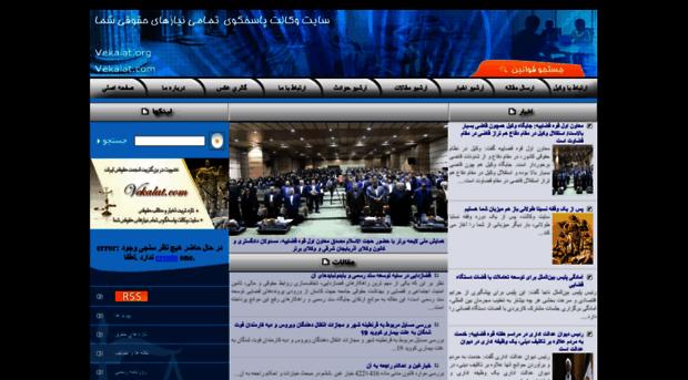 vekalat.org
