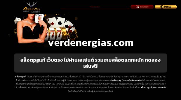 verdenergias.com