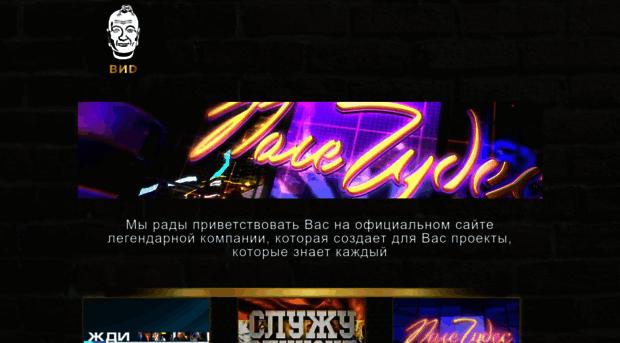vid.ru