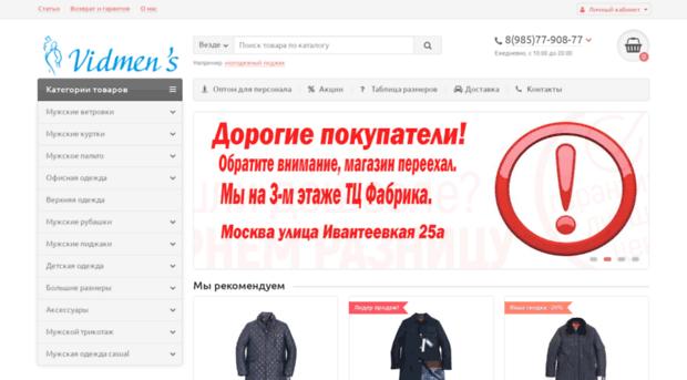 интернет магазин мужской одежды на высоких прочим, хоть считается