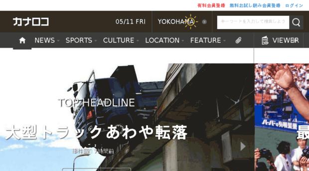 viewer.kanaloco.jp