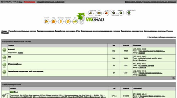vingrad.ru