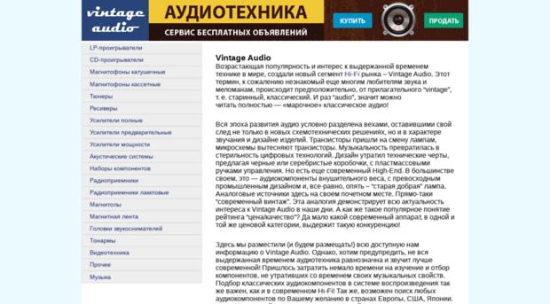vintage-audio.com.ua