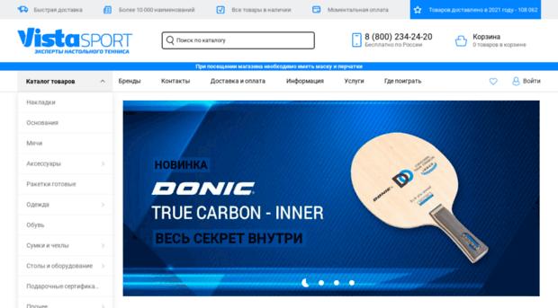 vistasport.ru