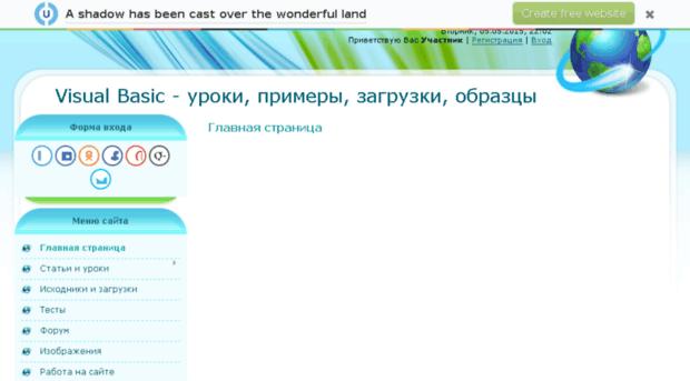 visualbasic.ucoz.ru