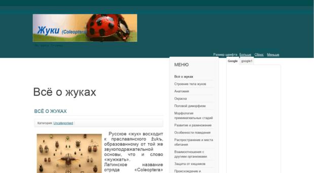 vse-o-zhukah.ru