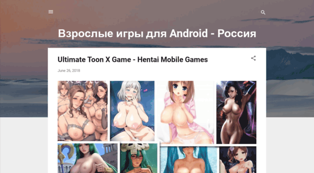 vzroslyye-igry-dlya-android-rossiya.blogspot.com