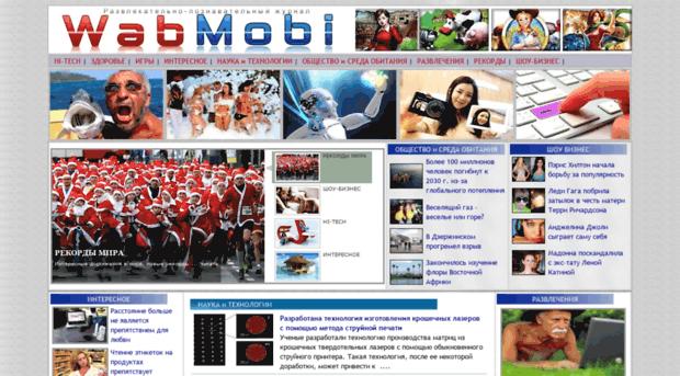 wabmobi.ru