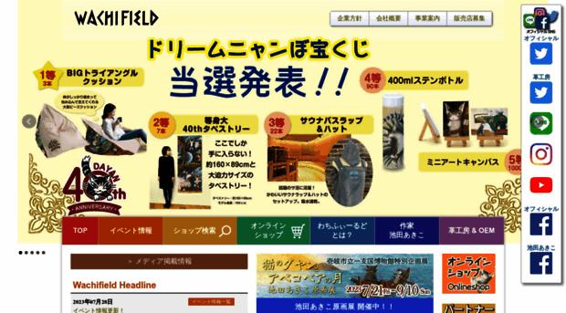 wachi.co.jp