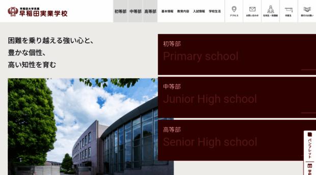 wasedajg.ed.jp