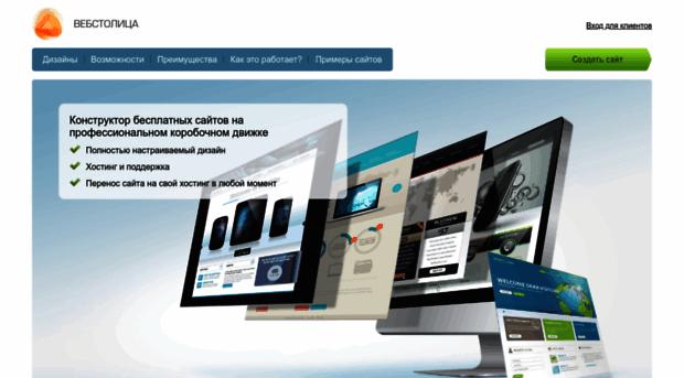 Создание сайта бесплатно и как оплачивать компании по создание сайтов