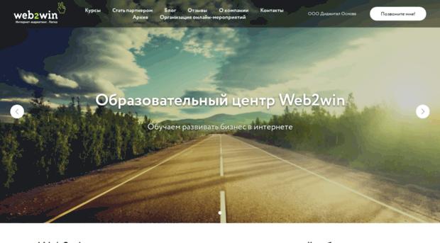 web2win.ru