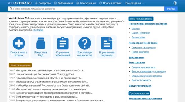 webapteka.ru
