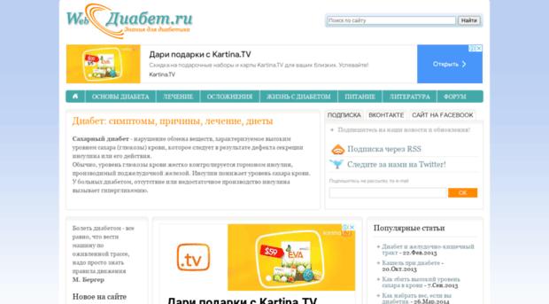 webdiabet.ru