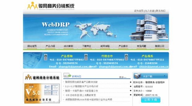 webdrp.junnet.com.cn