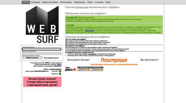 websurf.ru