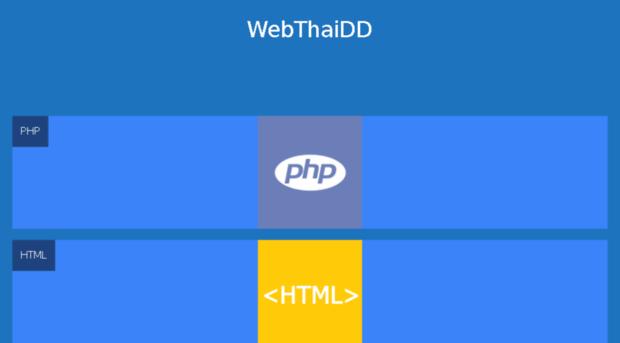 webthaidd.com