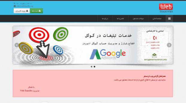 webtransfer.org