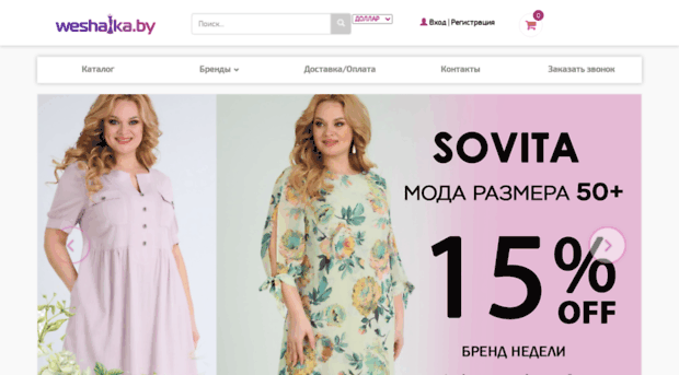 Валберис Бай Интернет Магазин Беларусь