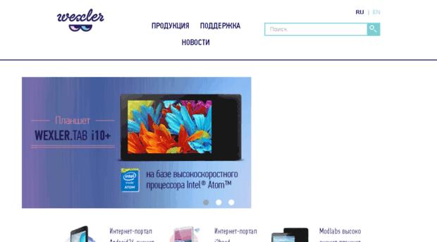 wexler.ru