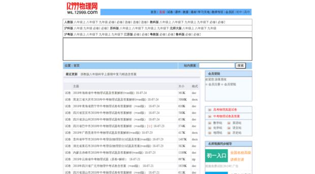 wl.12999.com
