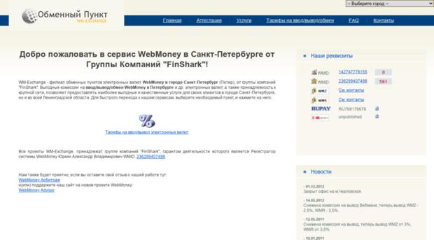 wm-exchange.ru