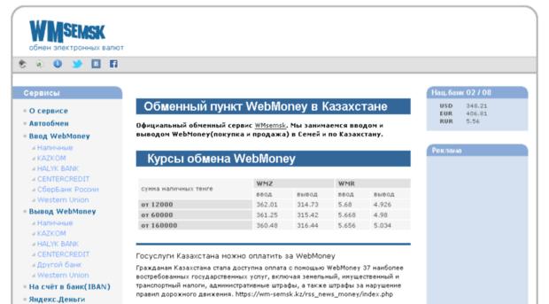 wm-semsk.kz
