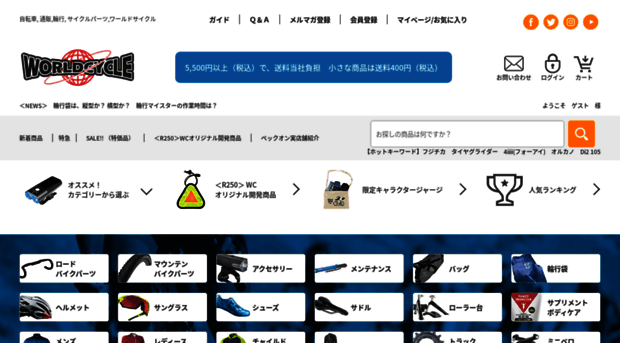 worldcycle.co.jp