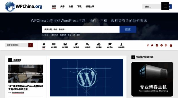 wpchina.org