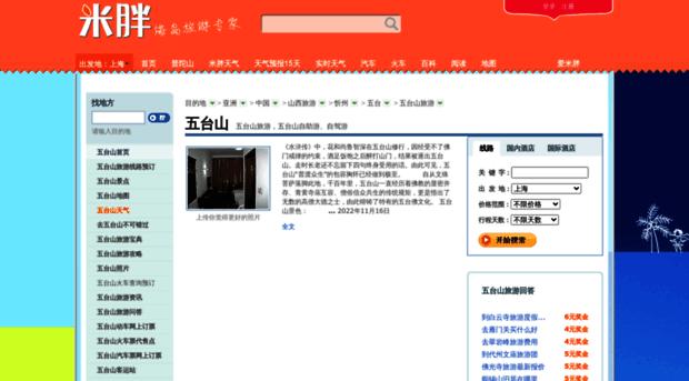 wutaishan.mipang.com