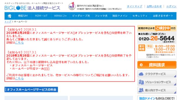 www1a.biglobe.ne.jp