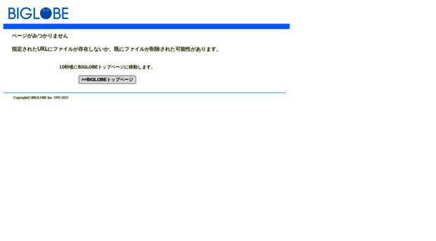 www2d.biglobe.ne.jp