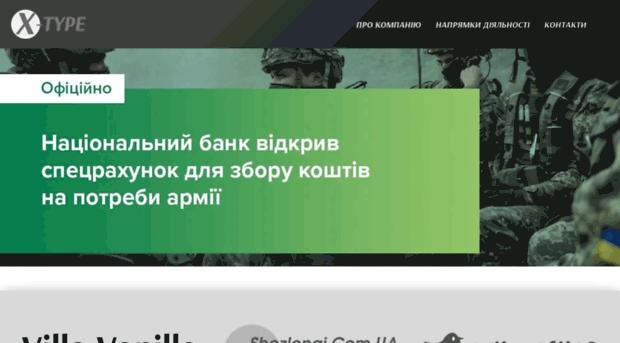 x-type.com.ua