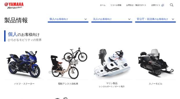 yamaha-motor.co.jp