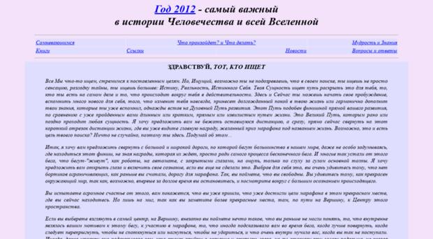 year-2012.narod.ru