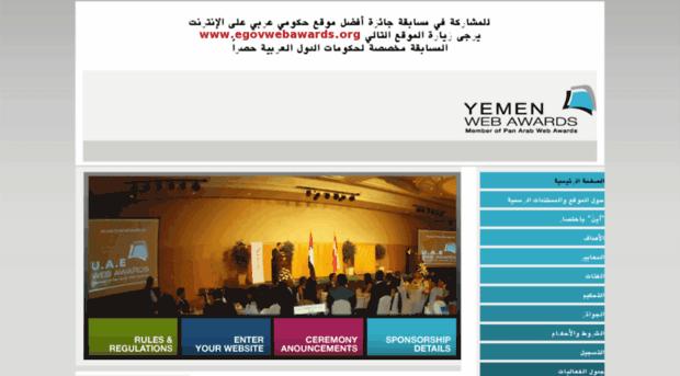 yemenwebawards.org