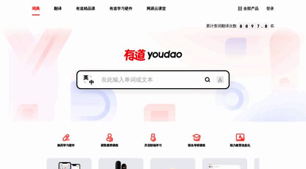 yodao.com