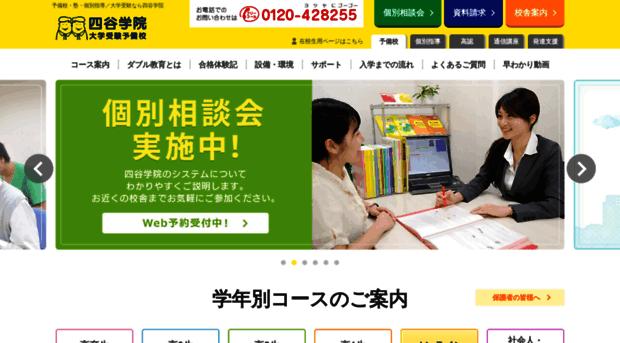 yotsuyagakuin.com