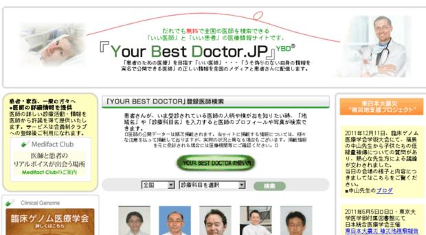 yourbestdoctor.jp