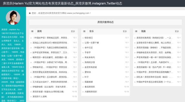 yuchengqing.com